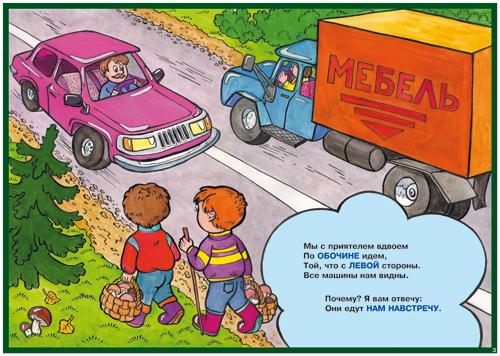 Песни для детей правила дорожного движения скачать